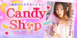 Candy Shop〜キャンディーショップ