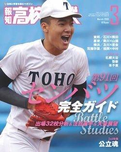 東山クラブ 雑誌掲載のお知らせ