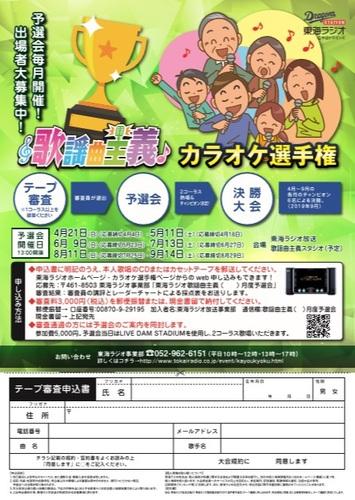 アモンボイスミュージックスクール名古屋           東海ラジオカラオケ選手権の審査員務めさせて頂きます。