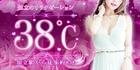 38℃|知立のリラクゼーションマッサージ