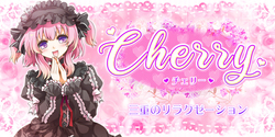 cherry〜チェリー|鈴鹿市のリラクゼーション