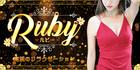 RUBY〜ルビー 高浜のリラクゼーションマッサージ