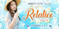 Relalice〜リラリス〜|羽島のリラクゼーションマッサージ