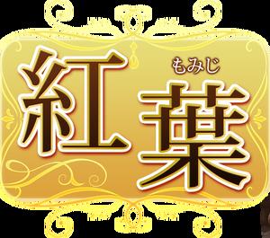 紅葉|上前津・大須のリラクゼーション