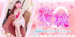 桜桃〜さくらんぼ|東郷町のリラクゼーションマッサージ