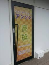 アンソン|安城市の韓国式リラクゼーションマッサージ