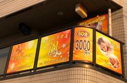 鳳〜フェニックス|柴田駅近くのリラクゼーション