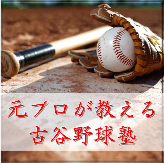 古谷野球塾