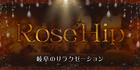 RoseHip( ローズヒップ)|岐阜市のリラクゼーションマッサージ
