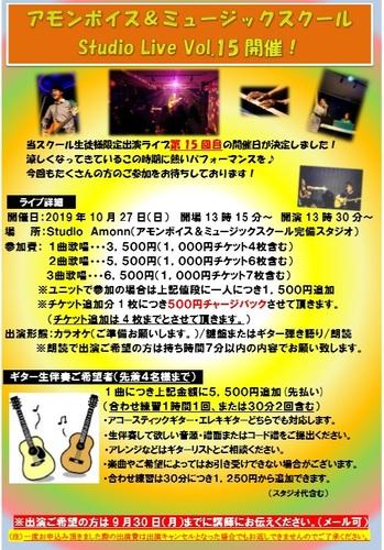 アモンボイスミュージックスクール名古屋          第15回スクールライブ開催日決定のお知らせ