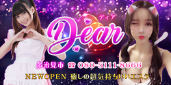 Dear(でぃあ)|多治見市のリラクゼーション