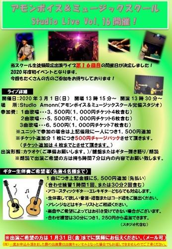 アモンボイスミュージックスクール名古屋          第16回スクールライブ開催日決定!