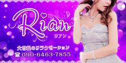 Rian |大曽根のリラクゼーションサロン