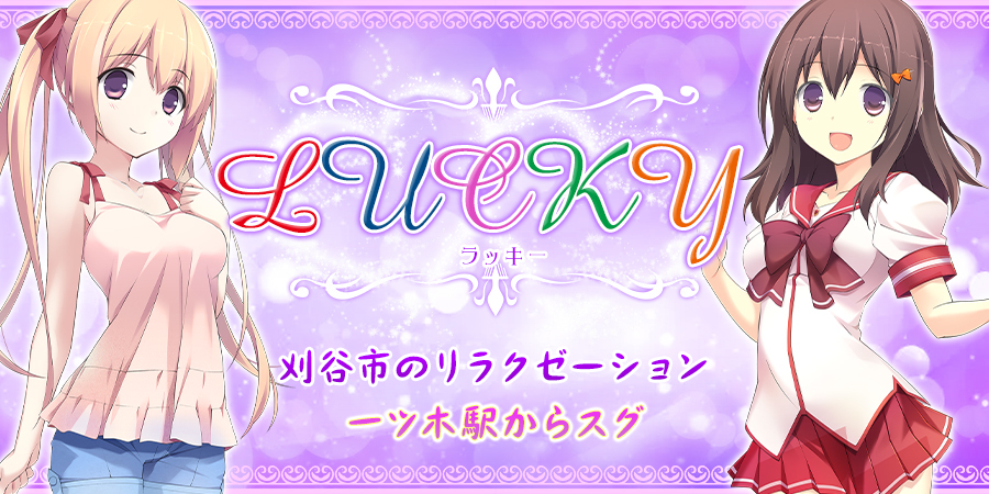LUCKY~ラッキー|刈谷市のリラクゼーションの案内画像