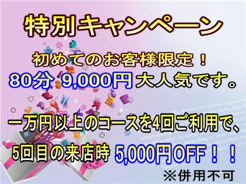 開店1周年記念特別割引!---本格リラクゼーション桜花