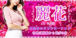 麗花(れいか)|江南市のリラクゼーションマッサージ