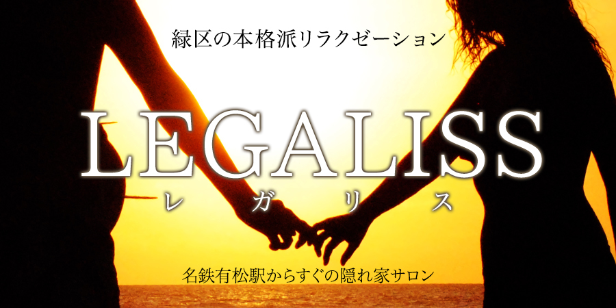 LEGALISS レガリスの案内画像