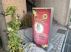 ティファニー  岡崎の韓国式リラクゼーション
