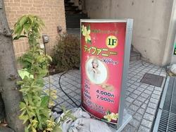 ティファニー |岡崎の韓国式リラクゼーション