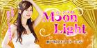 Moonlight〜ムーンライト 瀬戸市のリラクゼーション