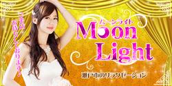 Moonlight〜ムーンライト|瀬戸市のリラクゼーション