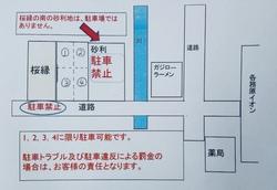 桜縁〜さくらえん|岐阜各務原市のリラクゼーションマッサージ