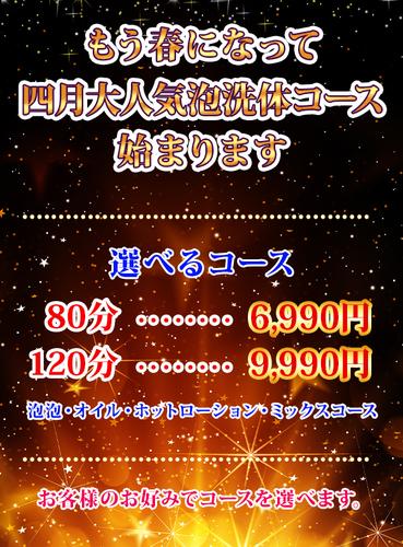【4月の泡泡コース開催中!】