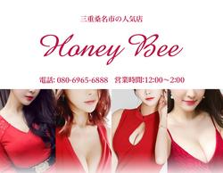 HoneyBee(ハニービー)|桑名市のリラクゼーションマッサージ