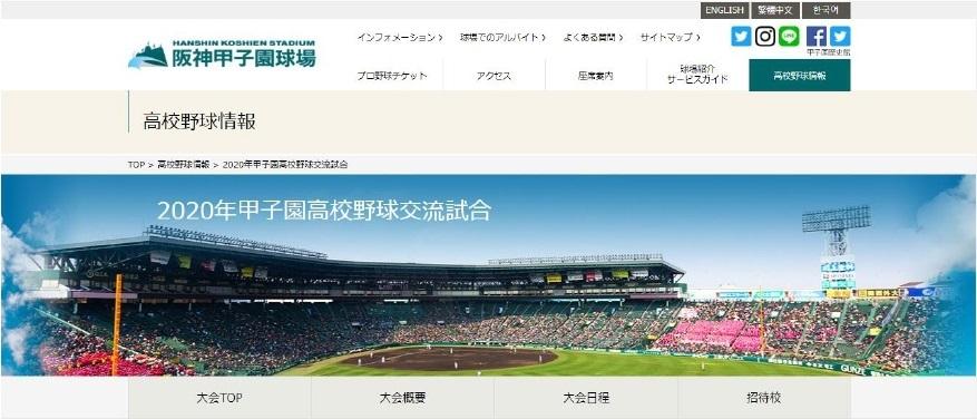 愛知 県 高校 野球 秋季 大会 2020