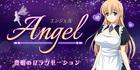 Angel|豊明のリラクゼーションマッサージ