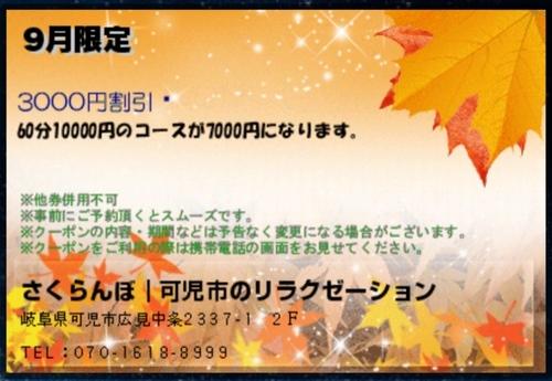 3000円割引