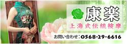 春日井の中国マッサージ「康楽 〜こうらく」