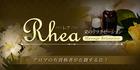 Rhea~レア | 栄のリラクゼーション