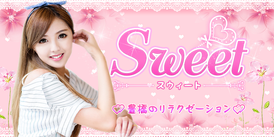 Sweet | 豊橋のリラクゼーションの案内画像