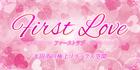 FIRST LOVE~ファーストラブ