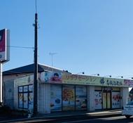 錦(にしき)|滋賀 栗東市の高級リラクゼーションマッサージ