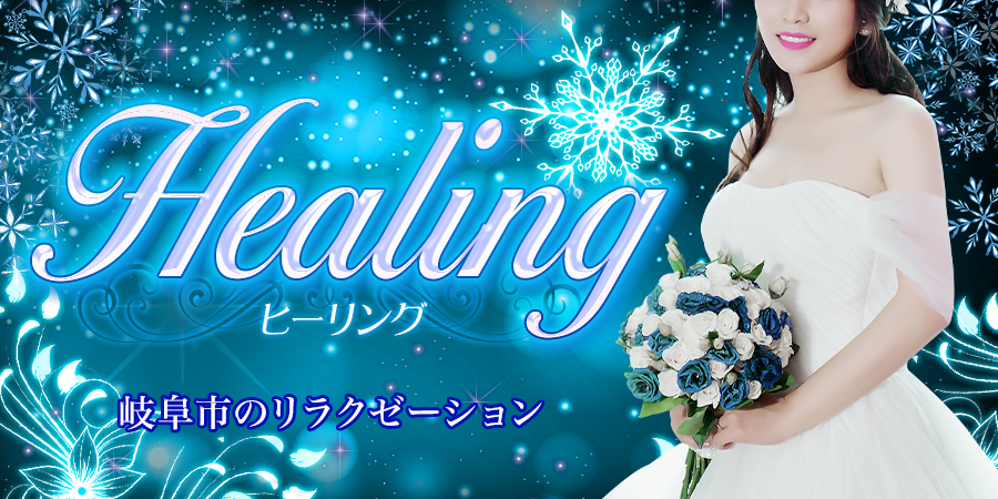Healing(ヒーリング)|岐阜市のリラクゼーションマッサージの案内画像