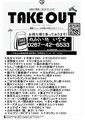 TAKE OUT ご利用ください