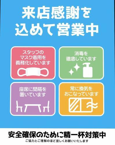【当店での主な感染予防対策】※完全予約制