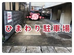 ひまわり|岐阜市の中国リラクゼーションマッサージ