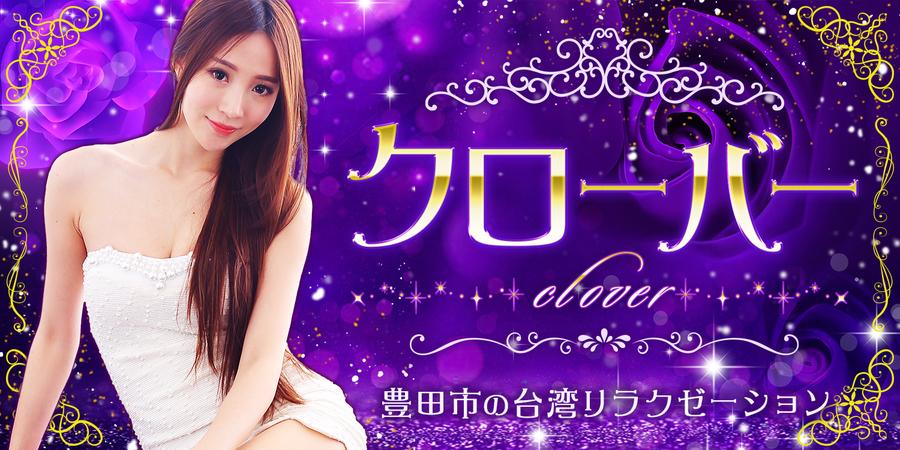クローバー│豊田の台湾リラクゼーションの案内画像