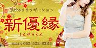 新優縁│浜松市のリラクゼーション