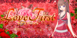 LOVE FIRST~ラブ ファースト│一宮のリラクゼーション