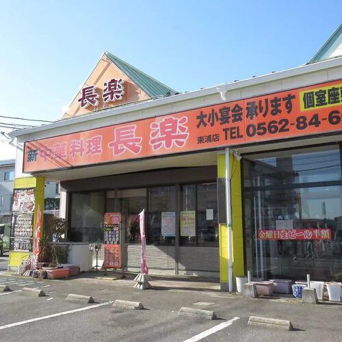 知多郡東浦町の新中華料理 長楽(ちょうらく) です。