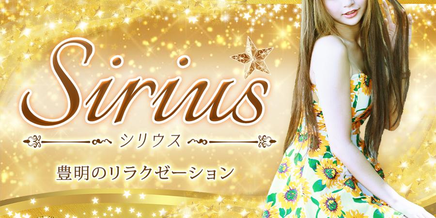 Sirius〜シリウス 豊明のリラクゼーションの案内画像