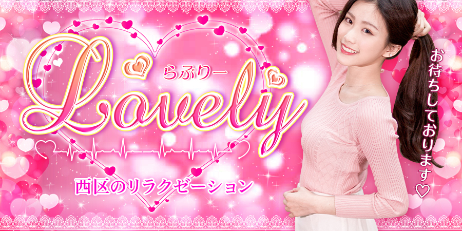 Lovely~らぶりー~|西区のリラクゼーションの案内画像