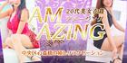 AM AZING(アメージング)|大阪市中央区心斎橋のリラクゼーションマッサージ