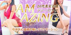 AM AZING(アメージング) 大阪市中央区心斎橋のリラクゼーションマッサージ