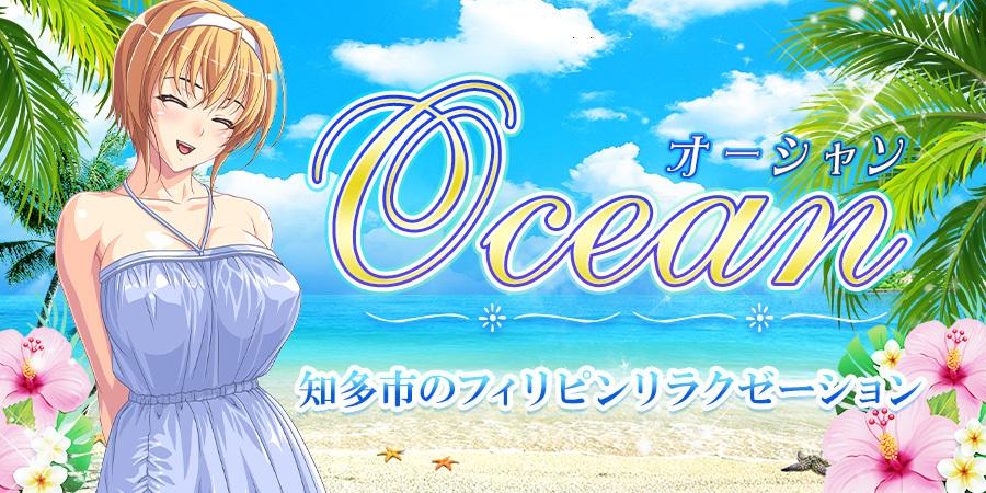 Ocean~オーシャン|知多市のフィリピンリラクゼーションの案内画像