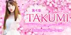 TAKUMI~たくみ | 小牧のリラクゼーション